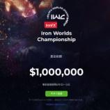 『IronFX(アイアンFX)が「Ironワールドチャンピオンシップ」を実施!賞金はなんと総額1万ドル!』の画像