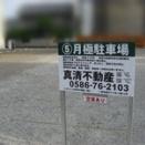一宮市猿海道2丁目 月極駐車場 4500円【空き予定】