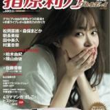 「指原莉乃×週刊プレイボーイ2019」に村重杏奈のグラビアがあった理由www