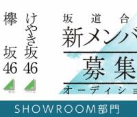 【欅坂46】「坂道合同オーディション」最終審査を経て、38人が合格!