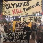【動画あり】「オリンピックやってる場合か?」 朝鮮人が千駄ヶ谷駅前で反五輪デモ
