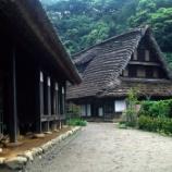 『いつか行きたい日本の名所 日本民家園』の画像