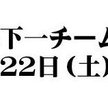 『【2013年6月22日】第3回チームバトルのエントリーを開始します!』の画像