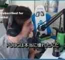 【悲報】大物PUBG配信者がPUBGを活動休止。「このゲームは壊れている」