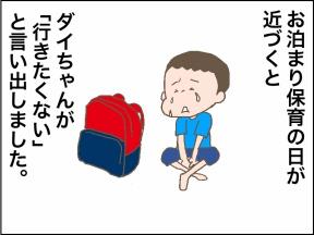 【4コマ漫画】どーする⁉︎お泊まり保育に行きたくない!と言われたら
