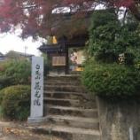 『【富山】慈光院の御朱印』の画像