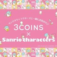 3COINS×サンリオ コラボアイテムが3/13より発売♡