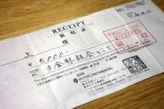 【桜】ANAホテルが発行した領収書がついに発見される 桜夕食会の宛名は「上様」で首相答弁と一致