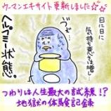 『🙋お知らせ🙋』の画像