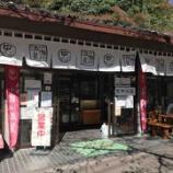 『【温泉巡り】No.172 元湯 小瀬川温泉(広島県廿日市市)』の画像
