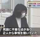 福岡で3か月乳児をラブホの風呂に沈め頭殴り殺害、母親と内縁の夫逮捕