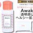 【速報】MAQUIA (マキア) 2021年 9月号 《特別付録》 Awake(アウェイク)透明感アップヘルシー肌セット