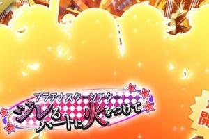 【ミリシタ】明日15時から『プラチナスターシアター~ジレるハートに火をつけて~』開催!