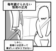 【LoL漫画翻訳?】未来の正月