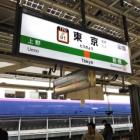 『1/26〜1/27  月夜の仔猫〜静岡富士吉原の旅〜』の画像