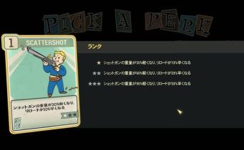 Fallout 76 PERK「Scattershot」