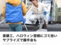 斎藤工さんのハロウィンコスプレwwwww(画像あり)