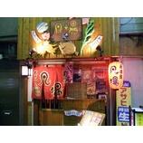 『(大阪)居酒屋は爆撃だ〜!』の画像