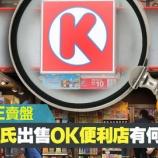 『【香港最新情報】「利亜零售、サークルK事業を売却へ」』の画像