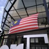 『マレーシア滞在2日目』の画像