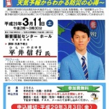『参加者募集 平井さん教えて!天気予報からわかる防災の心得 2月3日(金)より申込み開始です』の画像