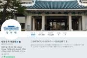【朗報】韓国の大統領府公式ツイッターが鍵垢になるwwwwwwwwwwww