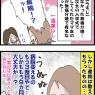 【妊娠10か月】諦めきれなかった無痛分娩②まさかの2度目の転院…!?(妻の高齢妊娠編81)