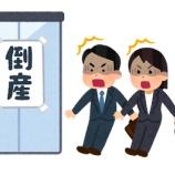 『仮想通貨販売所ビットマスター倒産(゚Д゚)ゴルァ!!』の画像