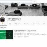 『井上貫道老師のyoutube動画が限定公開されています』の画像