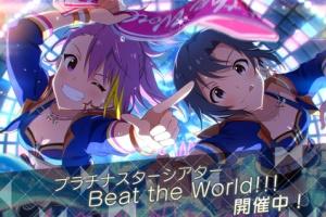 【ミリシタ】イベント『プラチナスターシアター ~Beat the World!!!~』開催!上位報酬は菊地真、pt報酬は舞浜歩!