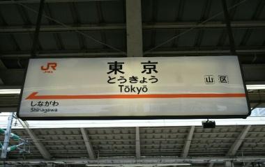 『6/17~19 「AKB48 45thシングル選抜総選挙」新潟遠征 3日目 その5・終』の画像