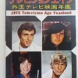 『テレビジョンエイジ1972年』の画像