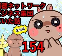 【悪徳ネットワークビジネス集団にいた話】~154話~