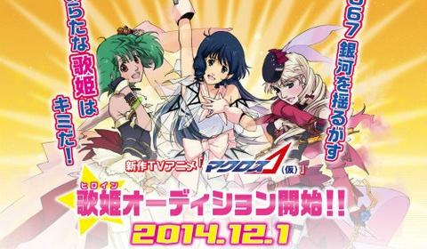 マクロスシリーズ最新作アニメ 「マクロスΔ (デルタ)」が歌姫オーディションを開始!