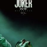 『映画『ジョーカー』特報!』の画像