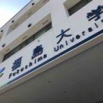 福島大学体育会弓道部