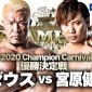 【2020 Champion Carnival】  10月5...