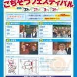『横浜西口五番街商店会ごちそうフェスティバル』の画像
