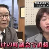 『草津町議員・新井祥子は虚言かリコール成立した評判や韓国人の噂がやばい』の画像