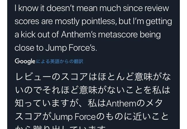 【悲報】Anthemさん、自虐ネタにはしる