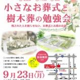『【セミナー】小さなお葬式と樹木葬の勉強会 開催のお知らせ』の画像