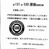 『戸田市530運動(ゴミゼロ運動)12月1日(日曜日)午前8時より開催』の画像