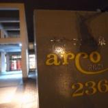 『【北海道ひとり旅】ナウマン温泉ホテル アルコ236 ブログ『素晴らしい接客と素晴らしい温泉がある公共の宿』』の画像