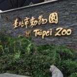 『台北市動物園に行ってみる』の画像