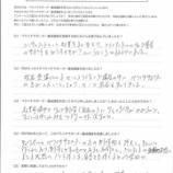 『ペライチ養成講座_お客様の声-2_2019年8月29日(木)開催』の画像