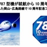 『【ANA】10月31日 ボーイング787就航10周年記念フライト』の画像