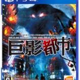 『PS4版『巨影都市』オンライン・マニュアル』の画像
