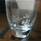 『【YAMAZAKI】 グラス 漢字仕様8』の画像