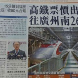 『高速鉄道の運賃、香港―広州南は260ドルに』の画像