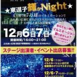 『東逗子駅前広場でイルミネーション「光の夜祭り」』の画像
